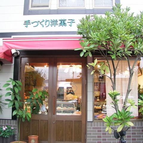 ボン・ヴィラージュ洋菓子店(Bon Village)のサムネイル