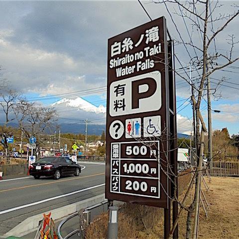 白糸ノ滝・有料駐車場のサムネイル
