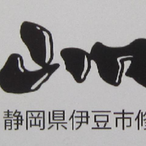 山口石材 本社のサムネイル