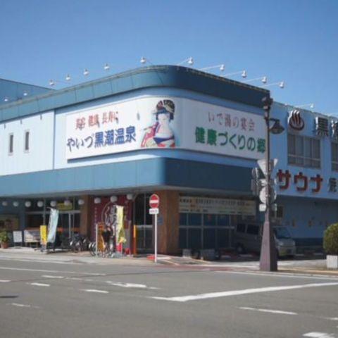 焼津駅前健康センターやいづ黒潮温泉(やいづえきまえけんこうセンターやいづくろしおおんせん)のサムネイル