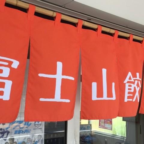 伏見食品 富士山餃子 沼津店のサムネイル