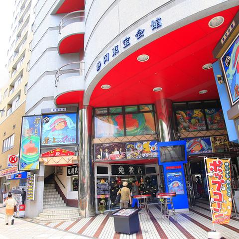静岡東宝会館のサムネイル