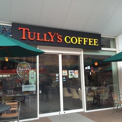 タリーズコーヒー 静岡ペガサート店のサムネイル