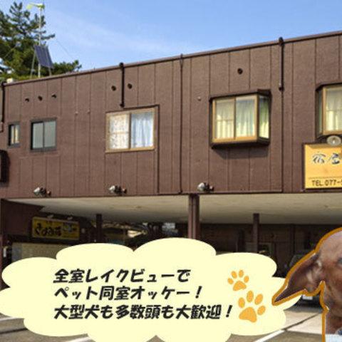 Kiyomiso (Guesthouse)
