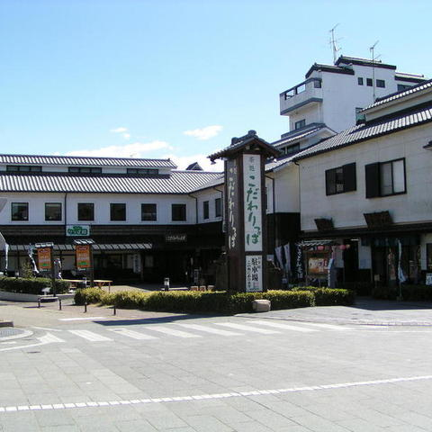 Kakegawa sightseeing product center kodawarippa
