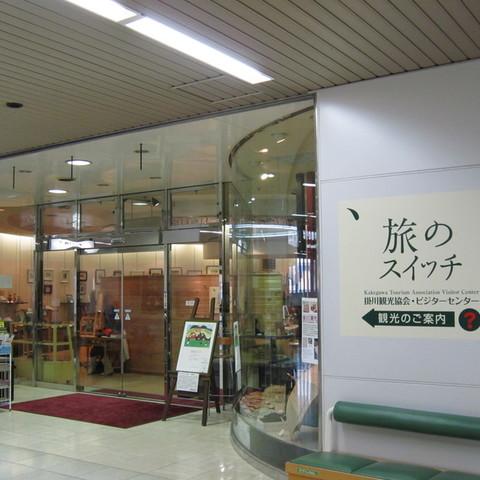 掛川観光協会 ビジターセンター「旅のスイッチ」のサムネイル