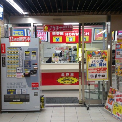 金券屋ハウマッチ 葵タワー地下店のサムネイル