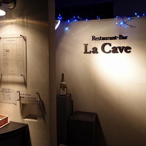 レストラン La Cave de NAGAFUSAのサムネイル