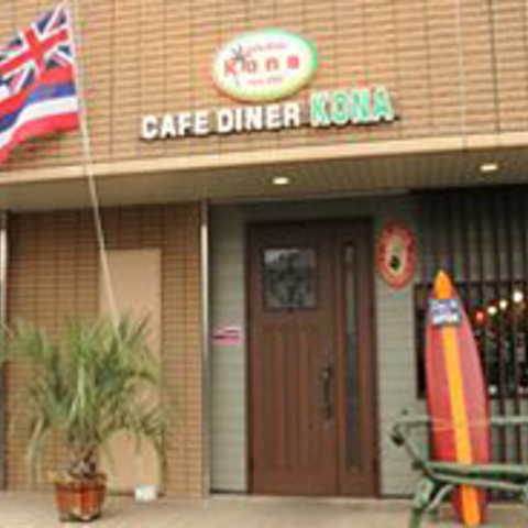 Cafe Diner KONAのサムネイル