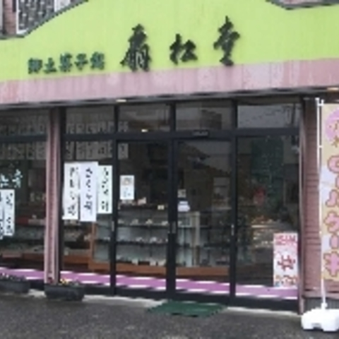 ふるさと創菓処 扇松堂のサムネイル