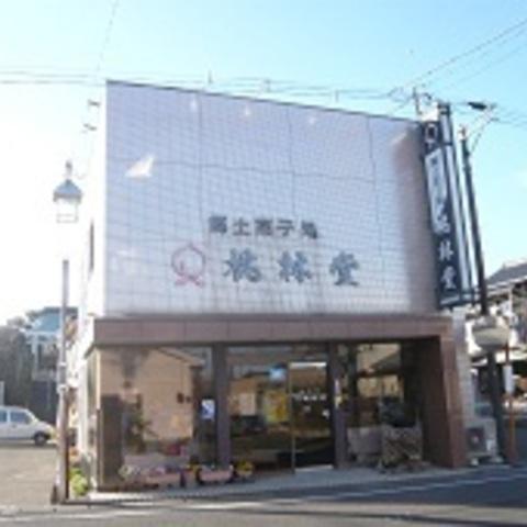 ほおばり菓子 桃林堂のサムネイル