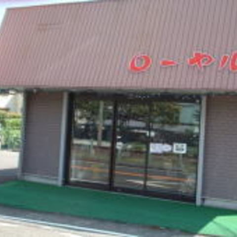 ローヤル洋菓子店のサムネイル