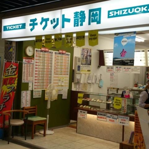 金券ショップ・チケット静岡紺屋町店のサムネイル