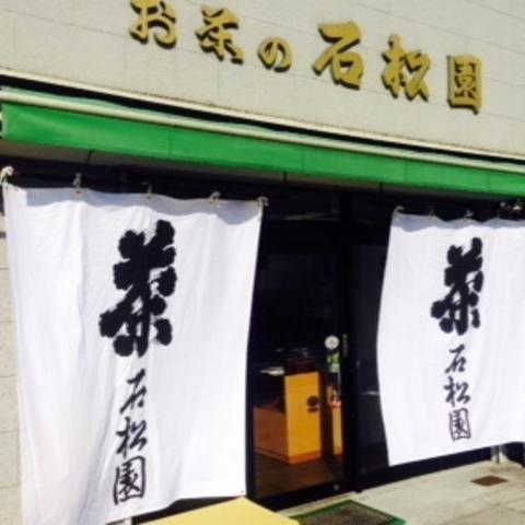 石松園銘茶本舗のサムネイル