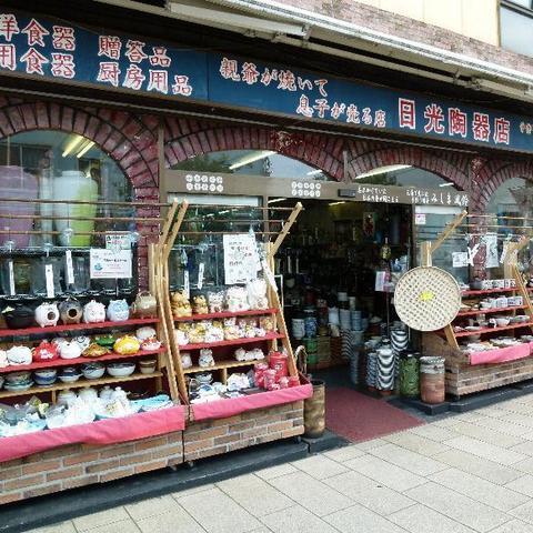 日光陶器店のサムネイル