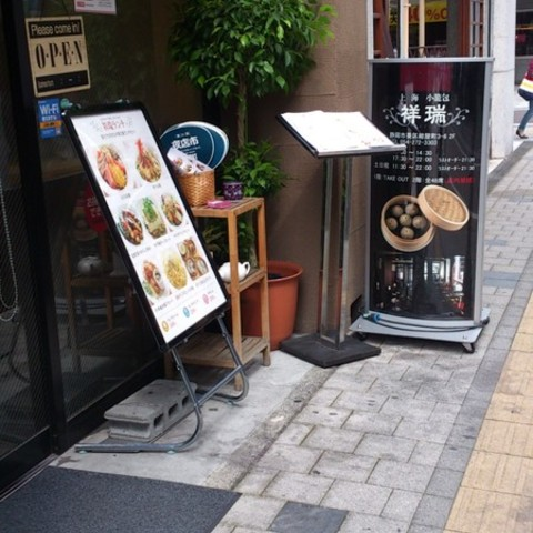 上海小籠包祥瑞のサムネイル