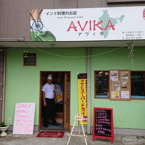 AVIKA INDIAN RESTAURANTのサムネイル