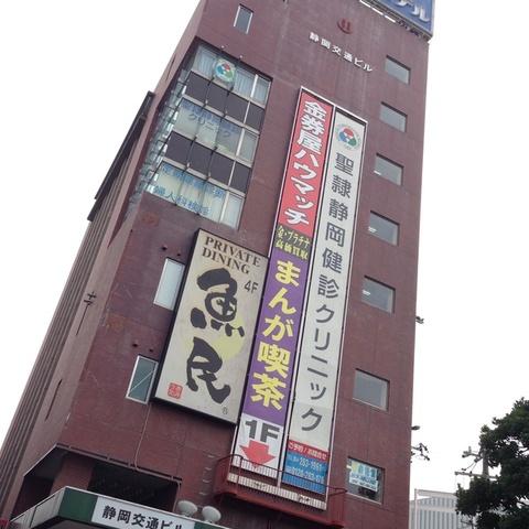 金券屋ハウマッチ 静岡駅南口店のサムネイル