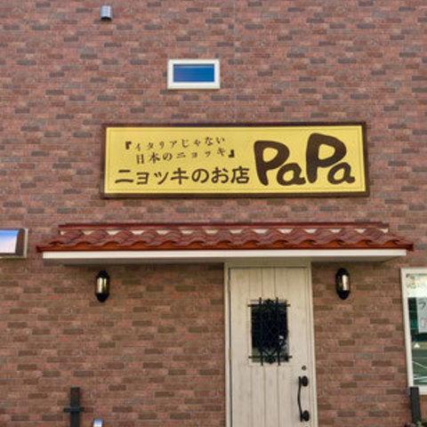 手造りニョッキの店 PaPaのサムネイル