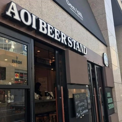 AOI BEER STANDのサムネイル