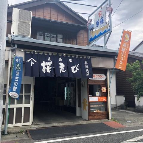 原藤商店のサムネイル