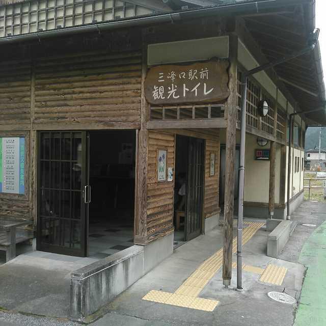 三峰口駅前観光トイレ