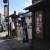 地酒蔵元渡邊佐平商店