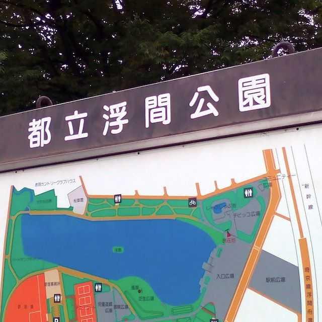 浮間公園: 案内板