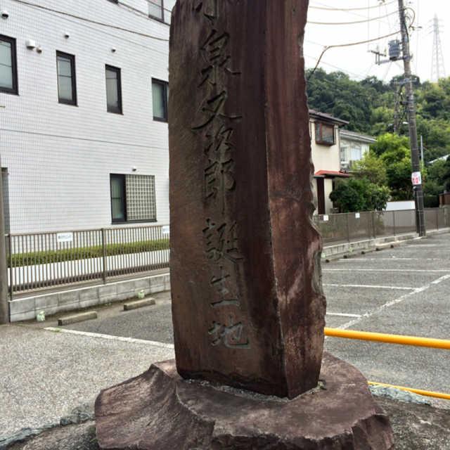 小泉又次郎(純一郎の祖父)生誕碑の建立年は?