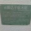 旧駒込千駄木町