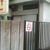 駒込公園内身障者用便所