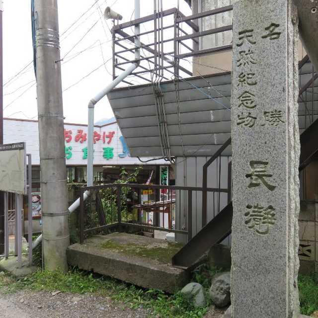 国指定名勝・天然記念