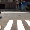 伊皿子坂← →魚藍坂