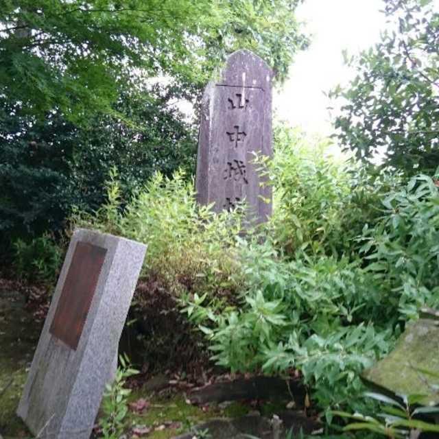 荻野山中藩陣屋