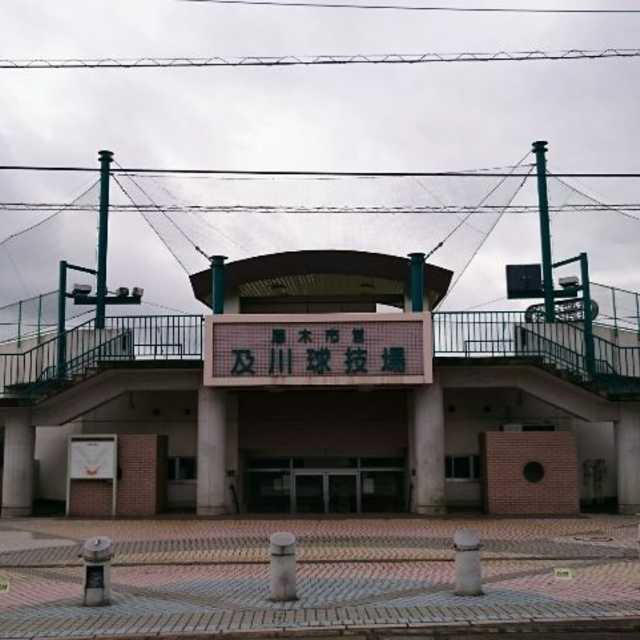 及川球技場
