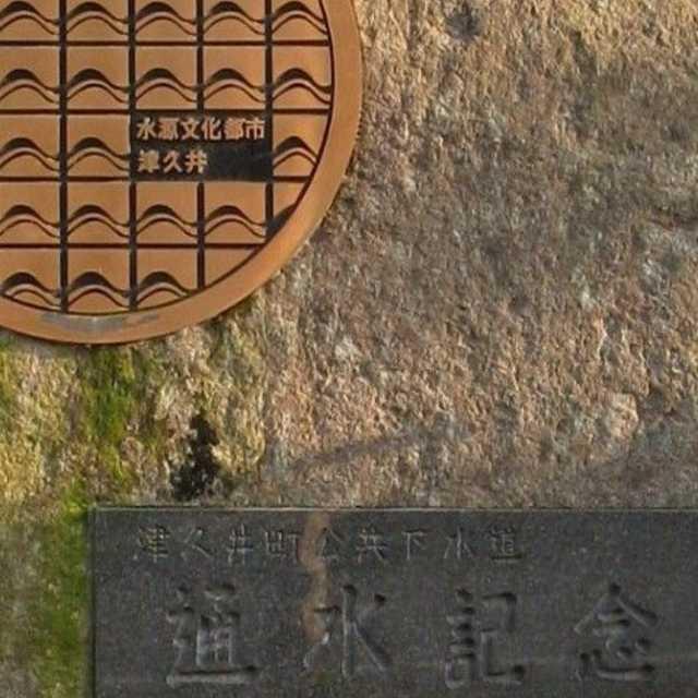 公共下水道通水記念