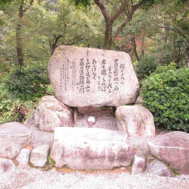 宇奈月公園の歌碑
