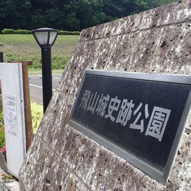 飛山城史 跡 公 園