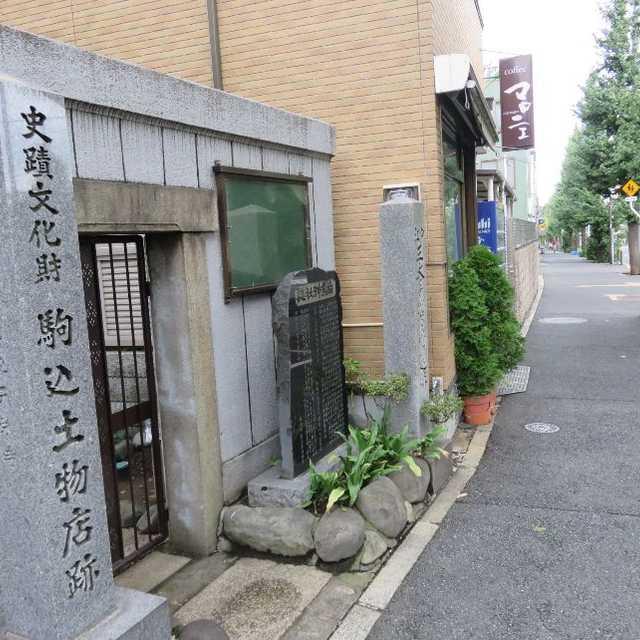 駒込土物店(つちもの