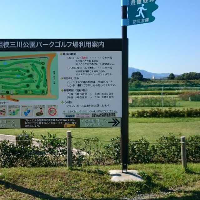 三川公園内のパークゴルフ場