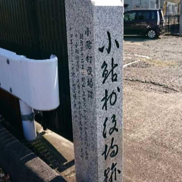 小鮎村は飯山、上古沢、下古沢
