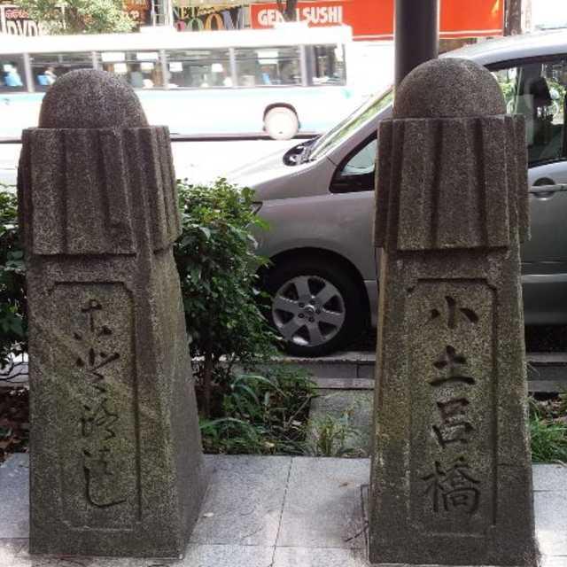 小土呂橋跡