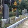 鷲神社に連なる記念碑