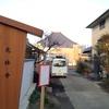 【行徳三十三観音】第21番 来迎山光林寺