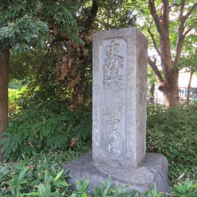江古田古戦場の石碑