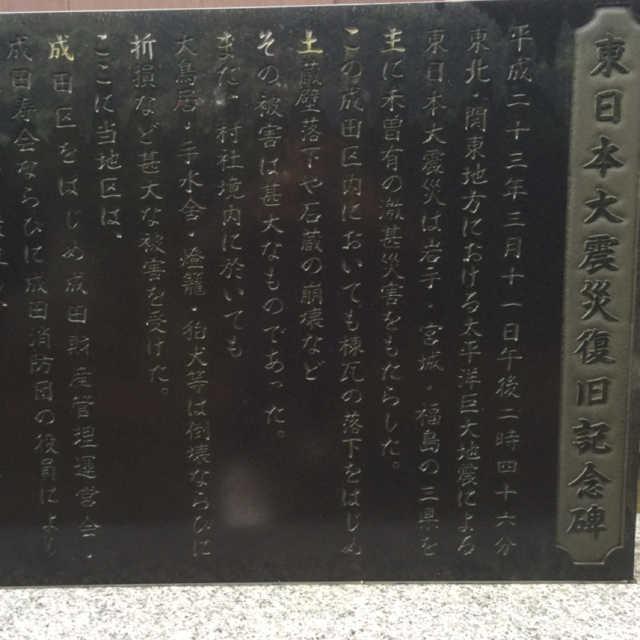東日本大震災復旧記念碑