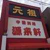 元祖喜多方ラーメン