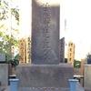 甘藷先生のお墓