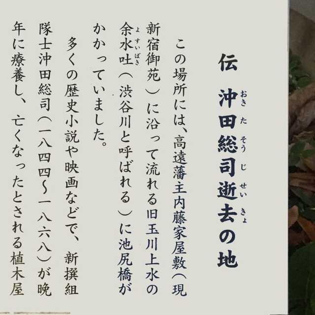 伝 沖田総司逝去の地
