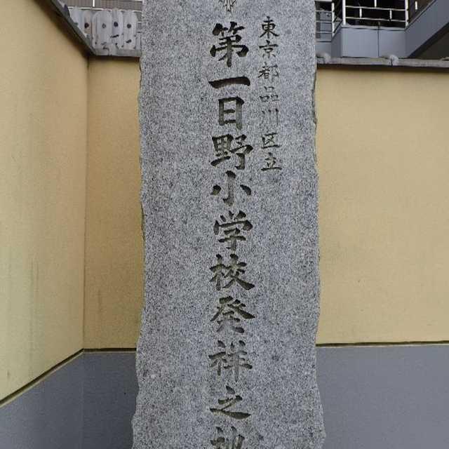 東京都品川区立第一日野小学校発祥の地
